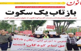 Iranian Teachers Jailed, Shackled After Peaceful Protest