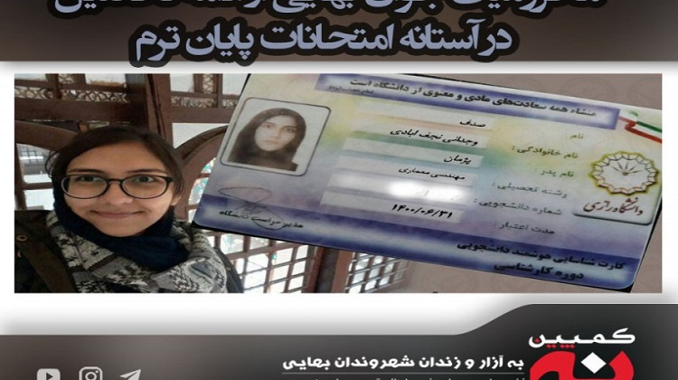 Baha'i Student Expelled at the Beginning of Final Exams, Barred from Continuing Education